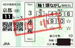 京都大賞典馬券